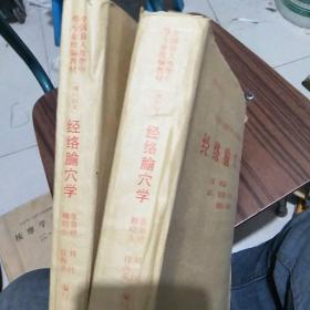 盲文版:经络腧穴学(上下二册全)