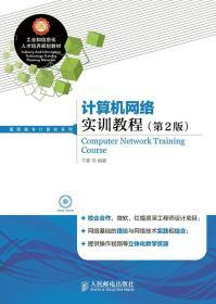 计算机网络实训教程(第2版) 正版 平寒  9787115353085