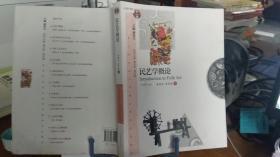 9787532871100  美术学与设计学精品课程系列教材:民艺学概论 书籍瑕疵见图