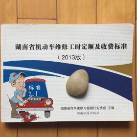 包邮湖南省机动车维修工时定额及收费标准(2013版)汽车维修工时定额