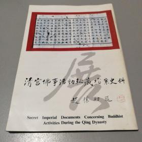 清宫佛事活动秘藏档案史料