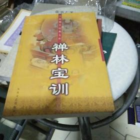 禅林宝训[中国佛学经典文库]
