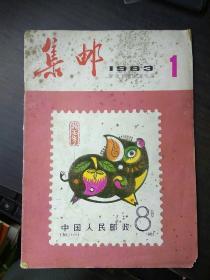 集邮1983年 1