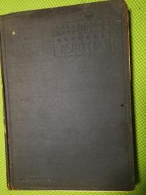泌尿科学 昭和十二年1937年版 有版权票 有书票