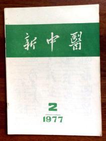 新中医1977年第2期(总第40期)