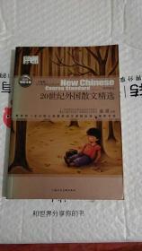 【狂降】20世纪外国散文精选