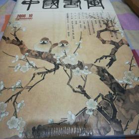 中国书画,2006.10