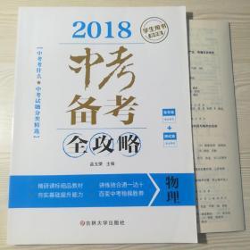 2018中考备考全攻略物理学生用书导学篇