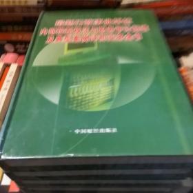 最新行政事业单位内部控制规范与财务审计标准及典型案例评析实务全书(全套四册合售)