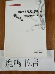 佛教本觉思想论争的现代性考察