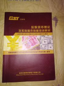 反假货币理论及实际操作技能培训教材