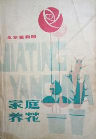 ZCD 家庭养花(80年1版1印、北京植物园编写)