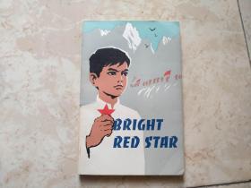 闪闪的红星〔外文.英文〕