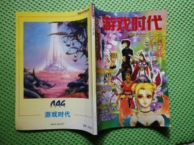 游戏时代【2000年1月号】千年创世纪号