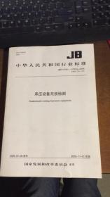 JB/T4730.1~4730.6-2005承压设备无损检测