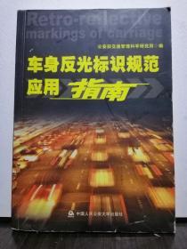 车身反光标识规范应用指南