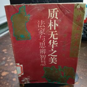 中华法家文化系列;质朴无华之美