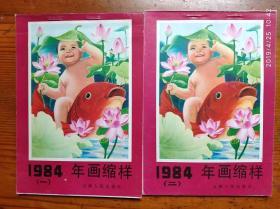 1984年画缩样(一)(二)