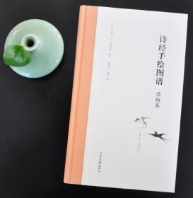 【好书不漏】徐峙立签名钤印《诗经手绘图谱•动物卷》精装毛边本   包邮(不含新疆、西藏)