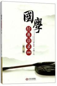 【二手包邮】国学经典语录100(第二版) 罗永妃 江西人民出版社