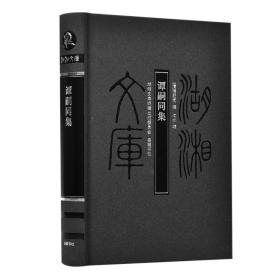 谭嗣同集(湖湘文库)