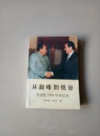 从巅峰到低谷(尼克松1990年回忆录)