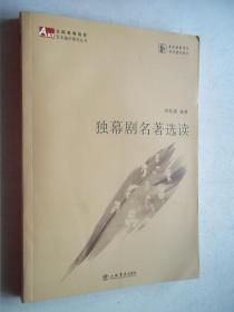独幕剧名著选读 [16K----8]