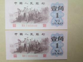老版钱币:一角二张连号(空心五角星水印凸凹版)(非常少见):(二张连号,62年版::尾号8658088-8658089):纸币
