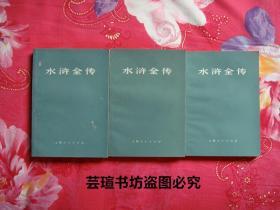 水浒全传(上中下全,文革时期出版,有毛主席语录,有鲁迅论《水浒》,1975年11月上海一版一印,个人藏书,无章无字,品相完美)