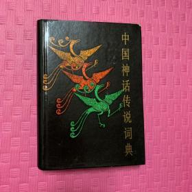 中国神话传说词典 一版一印