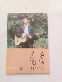 蒙文版期刊:向导1993年第5期