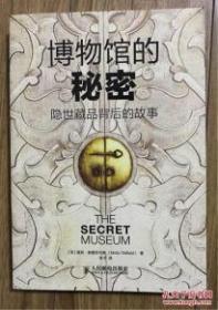 【正版】博物馆的秘密:隐世藏品背后的故事