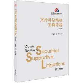 支持诉讼维权案例评析(2018年)