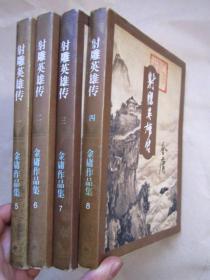 《射雕英雄传》全四册(1994年1版、1印、三联正版、) (1、2、3集为锁线装   4集为胶装)【非馆藏、无勾画字迹印章  品佳】