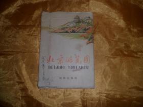 1978年1版1印《北京游览图》
