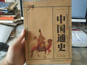 中国通史(经典收藏版)9787546341644