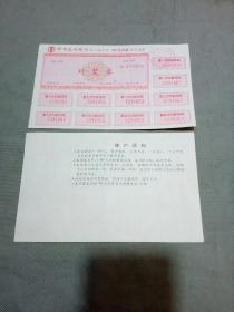 奖券:98年中国农业银行浙江省分行月月奖有奖储蓄对奖券一版
