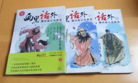 廉洁微小说精选:画里话外(1-3册)3本合售