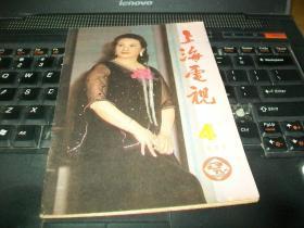 上海电视1983.4