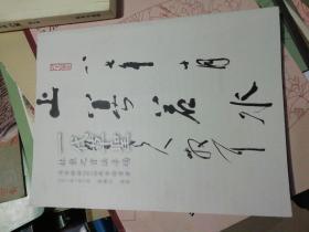 一代草圣 林散之书法专场-南京经典2010秋季拍卖 厚本