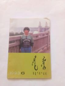 蒙文版期刊:向导1993年第6期