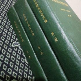 农业财务制度选编(32开布面精装 全三册)