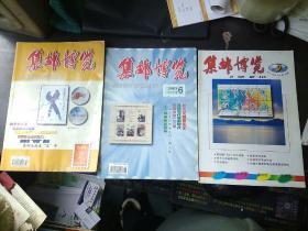 集邮博览(2000 9、2005 6、2006 2、 )三本合售