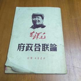 论联合政府(华中版)1949年8月出版