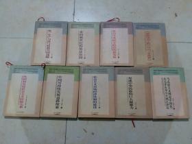 党的第三代领导集体对邓小平理论的时间与创新研究丛书 (共九册)