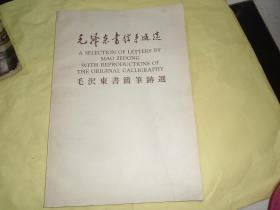 毛泽东书信手迹选 【附册 】前书皮有折痕