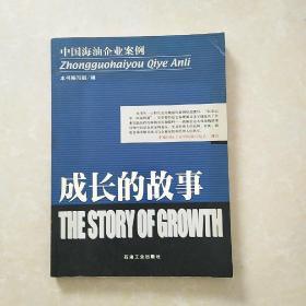 成长的故事:中国海油企业案例
