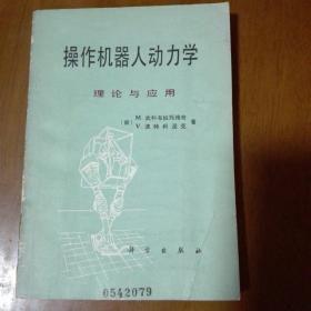 操作机器人动力学-理论与应用(90年一版一印仅印1100册)