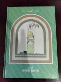 老日记本 可能1980年