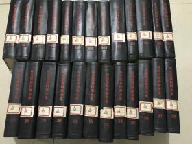 马克思恩格斯全集(1-39册)合售